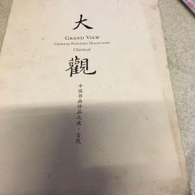 大观中国书画珍品之夜古代