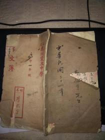 1943年私立扬州震旦中学作文簿一本(16开线装22张44页)