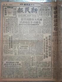 民国38年4月4日北平新民报《妇代大会胜利闭幕--中华全国民主妇女联合会成立》《东北七大国营企业正式实施劳动保险》《中原解放军克颍上、安陆》