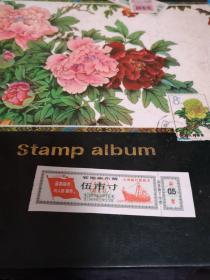 【布票】1967安徽省语录布票5寸