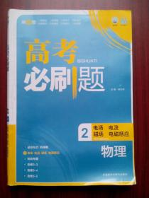 高考物理必刷题,高中物理2,高中物理辅导,有答案或解析,14
