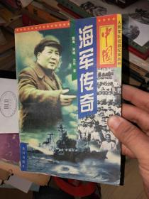 中国海军传奇