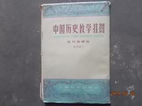 中学历史教学挂图 近代史部分 金田起义(全套2幅,附一张58年全开的太平天国革命运动图)