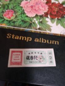 【布票】1970安徽省语录布票2尺