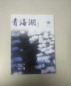 青海湖2011.4(包邮挂刷)