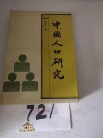 中国人口研究
