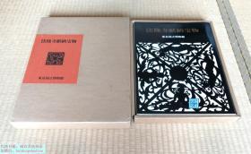 【法隆寺献纳宝物(8开大本带纸盒)】东京国立博物馆1975年 / 图版423幅 / 便利堂珂罗版