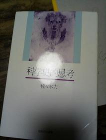日文原版书 科学史的思考
