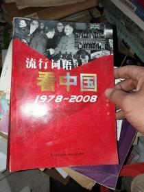 流行词语看中国 1978-2008