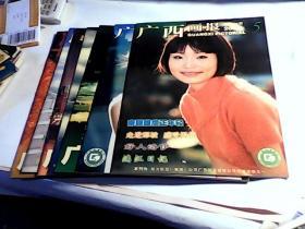 广西画报2001年第5.6.8.9.10.11.12期 【7本合售】