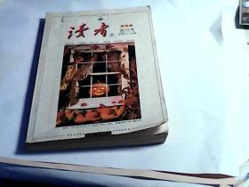读者【合订本】2005年13-18期秋季卷
