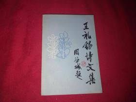 王礼锡诗文集 签名本