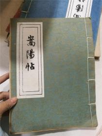 嵩阳帖 (16开线装一册,较少见,九品)