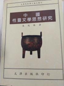 中国性灵文学思想研究  84年初版