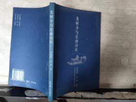 龙树寺于宣南诗社