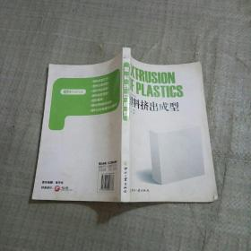 塑料挤出成型