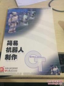 简易机器人制作:通用技术(选修3) 9787534367861