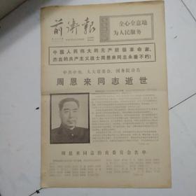 前卫报(1976-1-9)中国人民伟大的无产阶级革命家,杰出的共产主义战士周恩来同志永垂不朽!