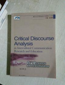 跨文化交际研究和教育中的批评性话语分析