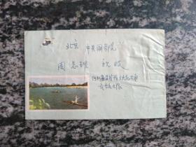 老信封 周总理亲收,背销普13,8分,1966年 (空封)