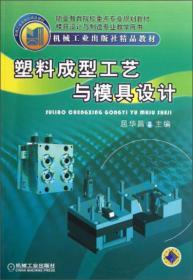孔夫子舊書網--塑料成型工藝與模具設計 屈華昌 機械工業 僅有幾條劃線
