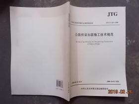 中华人民共和国行业推荐性标准 JTG/T J23-2008 公路桥梁加固施工技术规范