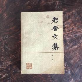老舍文集(第二卷)小坡的生日 离婚 牛天赐传