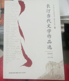 长汀当代文学作品选(2000——2017)