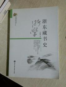 浙东藏书史
