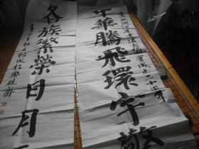 平湖徐松成书法对联一副:中华腾飞....各族繁荣.....【(48X178)CM】(永久包真)