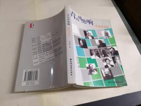 青山对绝响:作家访谈录//郭在精 毛笔题诗 签名附铃印