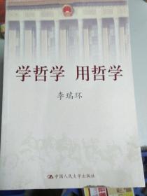 (现货)学哲学 用哲学( 下册)9787300068558