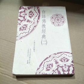 白话佛教经典2