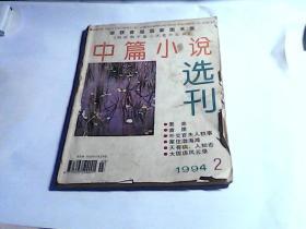 中篇小说选刊【1994年第2期】