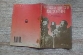 新中国国旗 国歌 国徽 国都 纪年的诞生