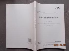 中华人民共和国行业标准JTG F80/1-2004 公路工程质量检验评定标准 第一册 土建工程