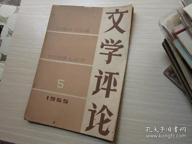 文学评论 1965年第5期