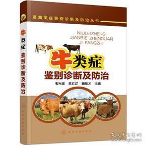畜禽类症鉴别诊断及防治丛书--牛类症鉴别诊断及防治