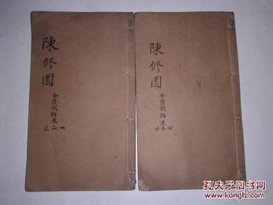 陈修圆【金匮歌括卷,卷1—6】线装2册