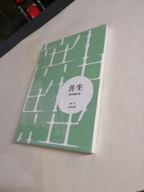 共生:上海学派的兴起【全新未拆封】