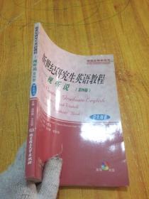 新世纪研究生英语教程:视听说(第4版)(学生用书)