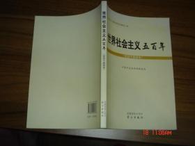 世界社会主义五百年 1版5印