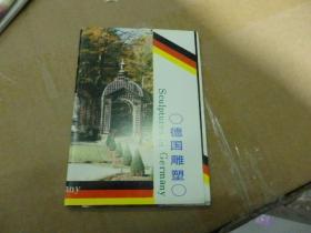 德国雕塑  明信片10张