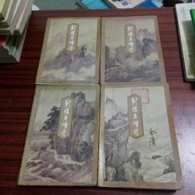射雕英雄传  (一,二,三,四)1994年一版,1997年5印