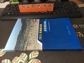 2011年地质灾害应急演练选编