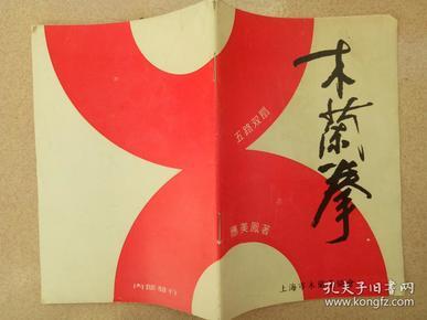 木兰拳五路双扇今年重庆有龙舟赛吗图片