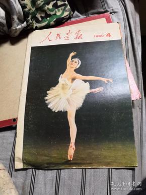 人民画报1980.4