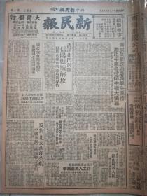 """民国38年4月5日北平新民报《南京反动政府屠杀学生罪行激起平津各校师生极大愤怒》《武汉北门洞开--信阳县城解放》《中国各民主党派联合声明反对""""北大西洋公约""""》"""