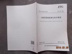 中华人民共和国行业标准JTG F41-2008 公路沥青路面再生技术规范