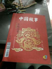 中国故事2018年第7期